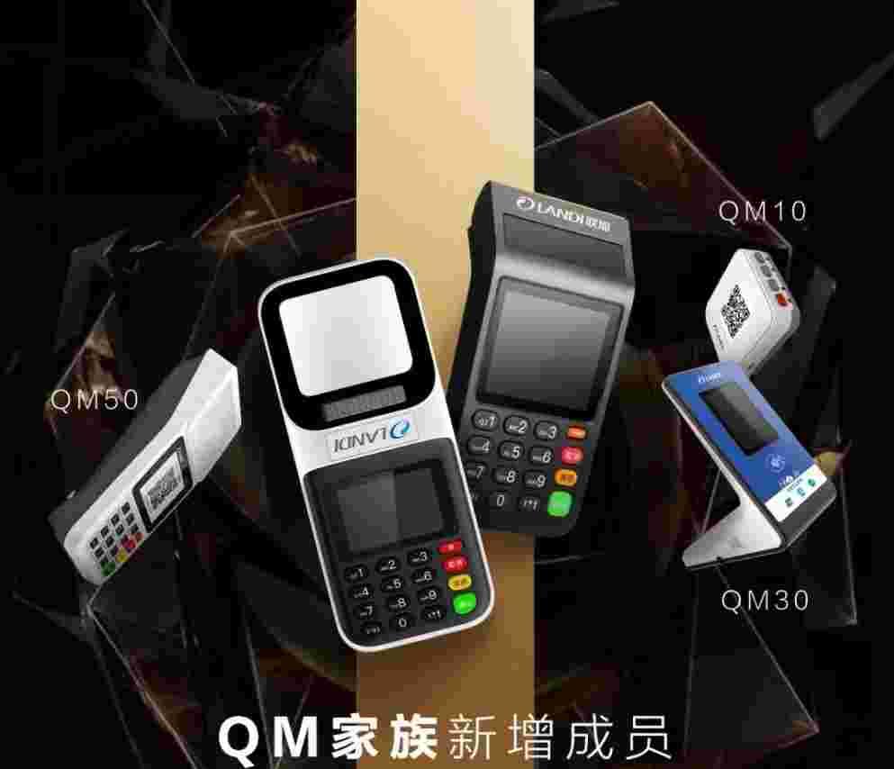 挥扫自如,联迪商用QM系列扫码终端推出两款新品