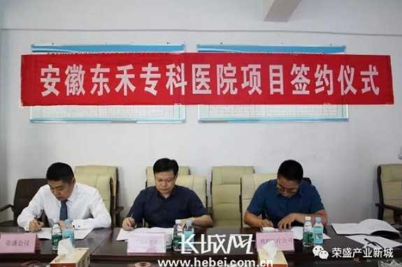 荣盛淮北碳谷产业新城重磅签约安徽东禾专科医院项目