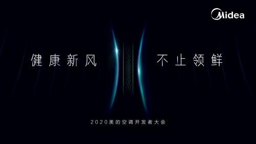 健康新风 不止领鲜:京东直播美的空调2020开发者大会