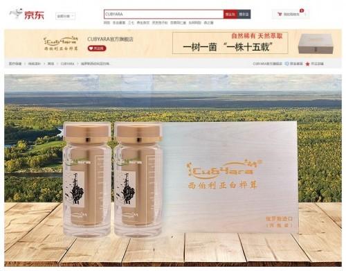 西伯利亚白桦茸发力新零售 京东官方旗舰店上线