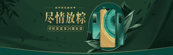 苏宁手机端午活动来袭 享苏宁金融任性付最高24期免息