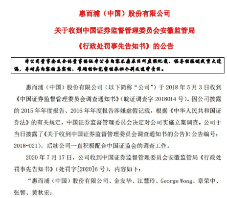 """惠而浦涉嫌信批违法""""五宗罪""""被查明 去年业绩断崖式急跌"""
