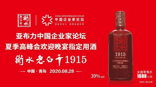 老白干酒亮相亚布力中国企业家论坛,获高度认可!