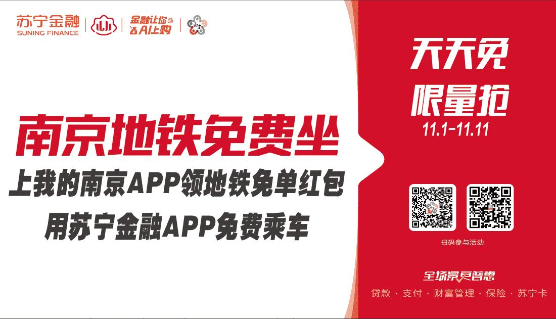 """苏宁金融牵手""""我的南京""""APP 请南京市民免费坐地铁"""