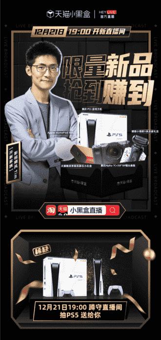 天猫小黑盒HeyLive模式创新,聚焦细分领域实现新品精准爆发