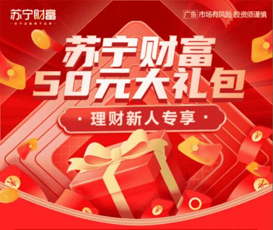 苏宁金融旗下苏宁财富送岁末福利 50元新人大礼包免费领