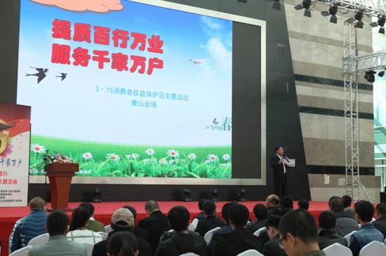 """中国质量万里行促进会在唐山举办""""3•15进社区活动"""""""