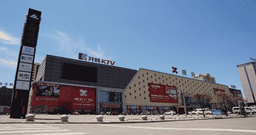 伊川银兴置业公司全方位打造伊川文化娱乐航母