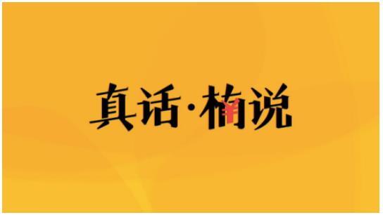 真话楠说:中国城市去中心化,买房投资要从趋势入手