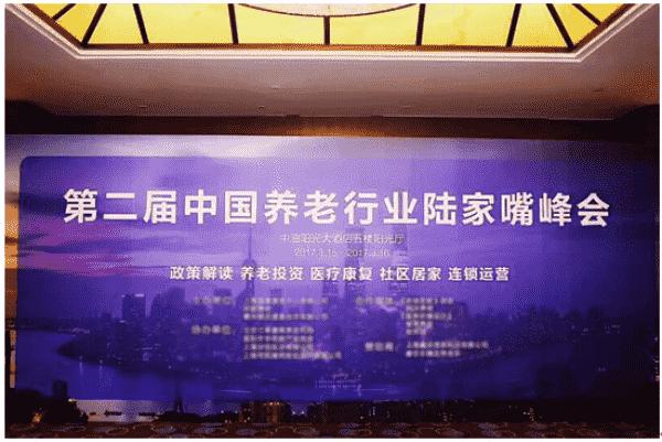 聚焦 | 远洋•椿萱茂重磅亮相第二届中国养老行业陆家嘴峰会