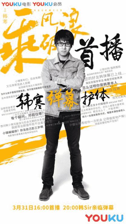 韩寒弹幕版《乘风破浪》优酷首播 3月31日犀利上线