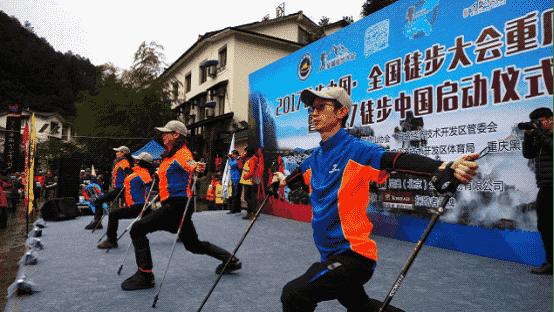 2017徒步中国·全国徒步大会重庆万盛站闭幕