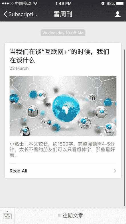 """决胜网总裁发文称互联网人或误读""""互联网+"""",点明""""互联网+""""本质"""