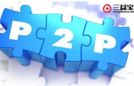 网贷行业整改中 一批优质平台表现突出