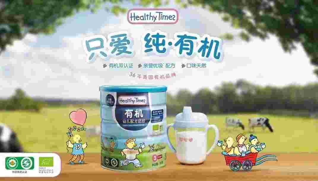 HT有机奶粉开启宝宝健康成长之路
