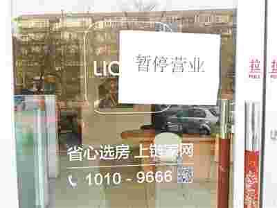 北京房产中介迎来关店潮 链家已关闭87家门店