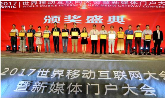 中华网荣获2017世界移动互联网大会最具新闻传播价值与品牌价值两项大奖