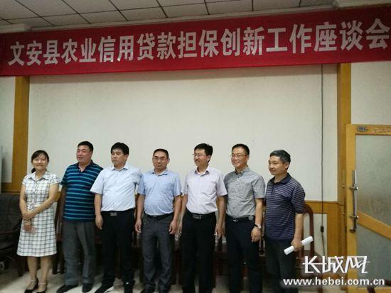 河北省农业信贷担保贷款创新试点启动