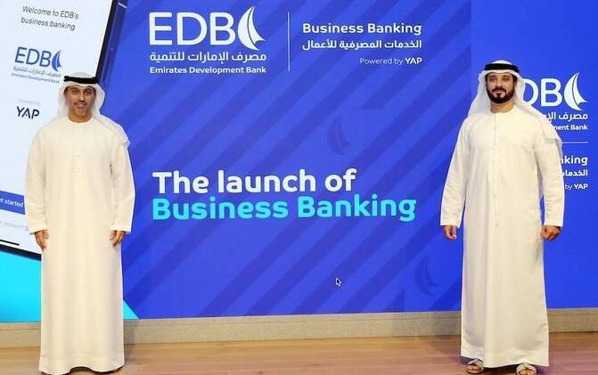 阿联酋开发银行为中小企业推出商业银行应用程序
