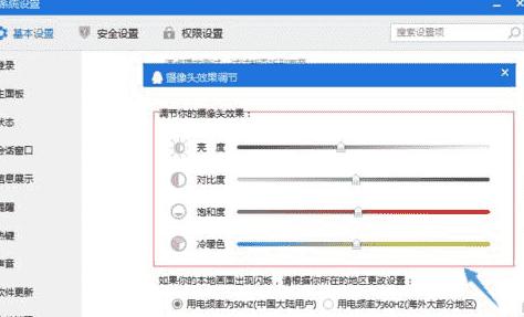腾讯QQ视频如何调整画质?调整画质的方法