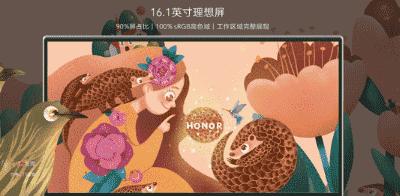"""""""荣耀MagicBook Pro配备了全新AMD锐龙4000H系列标压移动处理器"""