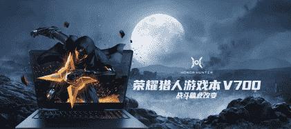 """""""荣耀为我们带来了荣耀猎人游戏本V700"""