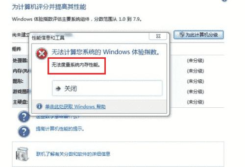 """""""教大家Windows 7下如何开启与关闭系统分级功能"""