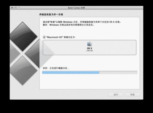 """""""教大家Mac双系统如何卸载"""